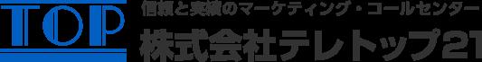 株式会社テレトップ21
